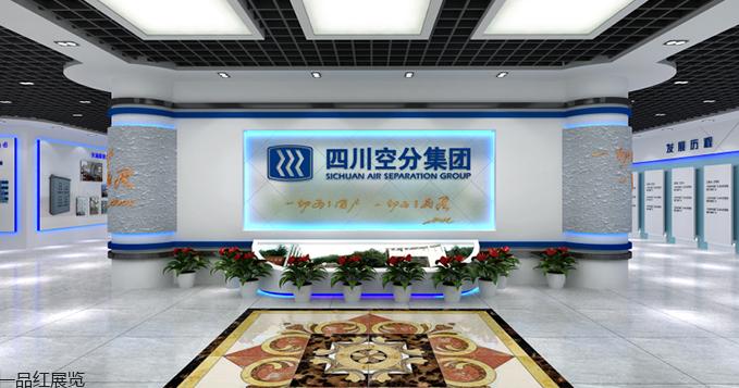 四川空分企業展廳