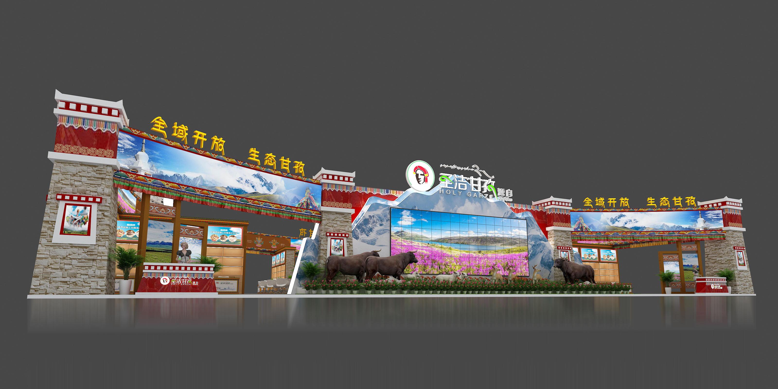 第七屆四川農業博覽會甘孜展位